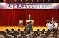 2004년 6월 서울특별시 종로구 정부종합청사 초대 권욱 소방방재청장 취임식 DSC 0060.JPG