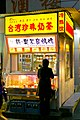 2010 CHINE (4548617692).jpg