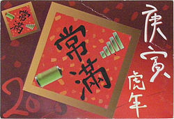 2010 chinese new year greeting from WMHK to jawiki-verso