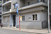 20121010 General State Archive Rhodope Komotini Thrace Greece.jpg