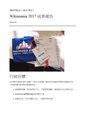 2017 Wikimania成果報告 Jessie.pdf