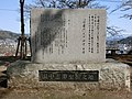 20180419 A monument of Tanaka Shizu's birth place.jpg