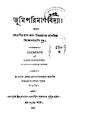 4990010196834 - Bhumi Pariman Viddya, N.A, 116p, THE ARTS, bengali (1841).pdf