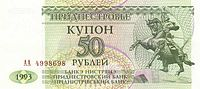 50 Kupon Ruble Obverse.jpg