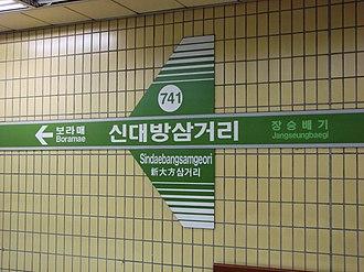 Sindaebangsamgeori station - Image: 741 Sindaebangsamgeori