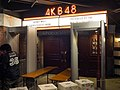 AKB48 Theater - AKB48 Stage Fighter Special Theater Performance 2014 - door with luggage check gates (2014-11-30 14.44.02 by Dick Thomas Johnson).jpg