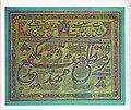 A decorative panel of calligraphy, Signed by Zarrin Qalam Taj al-shu'ara, 1320 AH.jpg