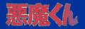 Akuma-kun.png