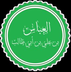 Al-Abbas ibn Ali.png