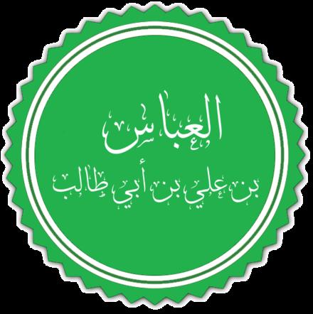 Abbas Ibn Ali Wikiwand