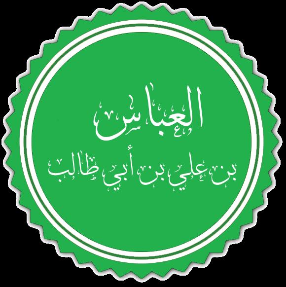 Al-Abbas ibn Ali