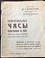 Albert Billeter Universal Clock Ivanovo Museum Booklet 1916.jpg