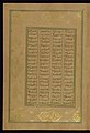 Amir Khusraw Dihlavi - Leaf from Five Poems (Quintet) - Walters W624138A - Full Page.jpg