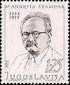 Andrija Štampar 1970 Iugoslavia stamp.jpg