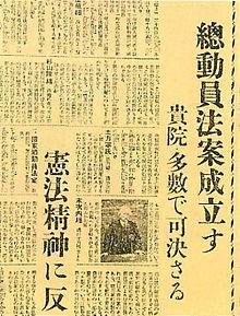 国家総動員法 - Wikipedia