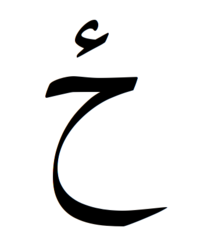 Arabic letter hah with hamza above.png