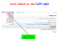 Arabic wikipedia tutorial - add category (4).png