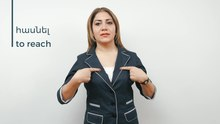 Պատկեր:Armenian Sign Language (ArSL) - հասնել - to reach.webm