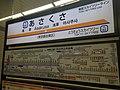 Asakusa Station Sign (Tobu Isesaki Line).jpg