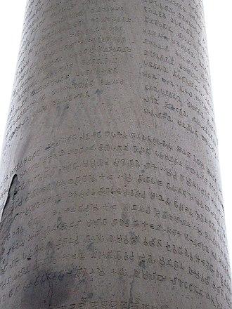 Mahamatra - The Mahamatras are mentioned in the Edicts of Ashoka.