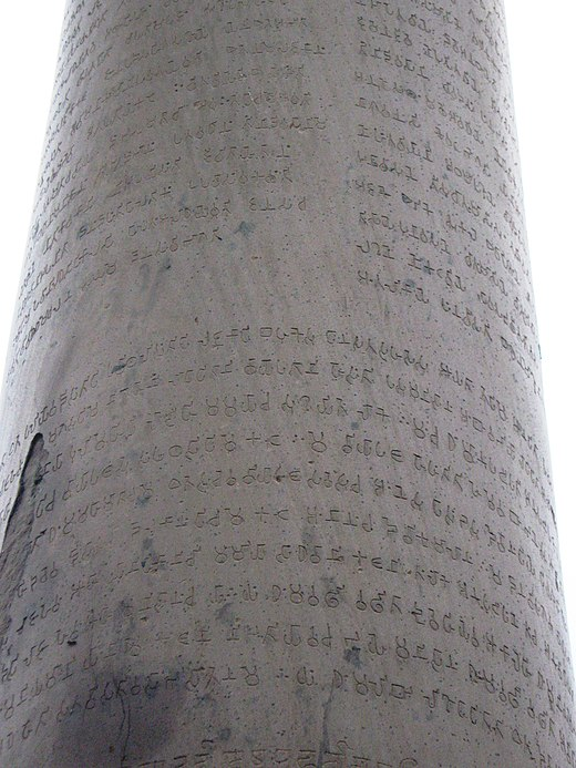 "Ashoka's Seventh Pillar Edict mentions Ajivikas: ""Some Mahamatras were ordered by me to busy themselves with the affairs of the Samgha. Likewise others were ordered by me to busy themselves also with the Brahmanas (and) Ajivikas"". Photograph of a portion of the 7th Edict, in the Brahmi script on the Ashoka pillar of Feroz Shah Kotla, New Delhi (3rd century BCE). Ashoka Pillar at Feroze Shah Kotla, Delhi 03.JPG"