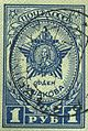 Awards of the USSR-1945. CPA 951.jpg