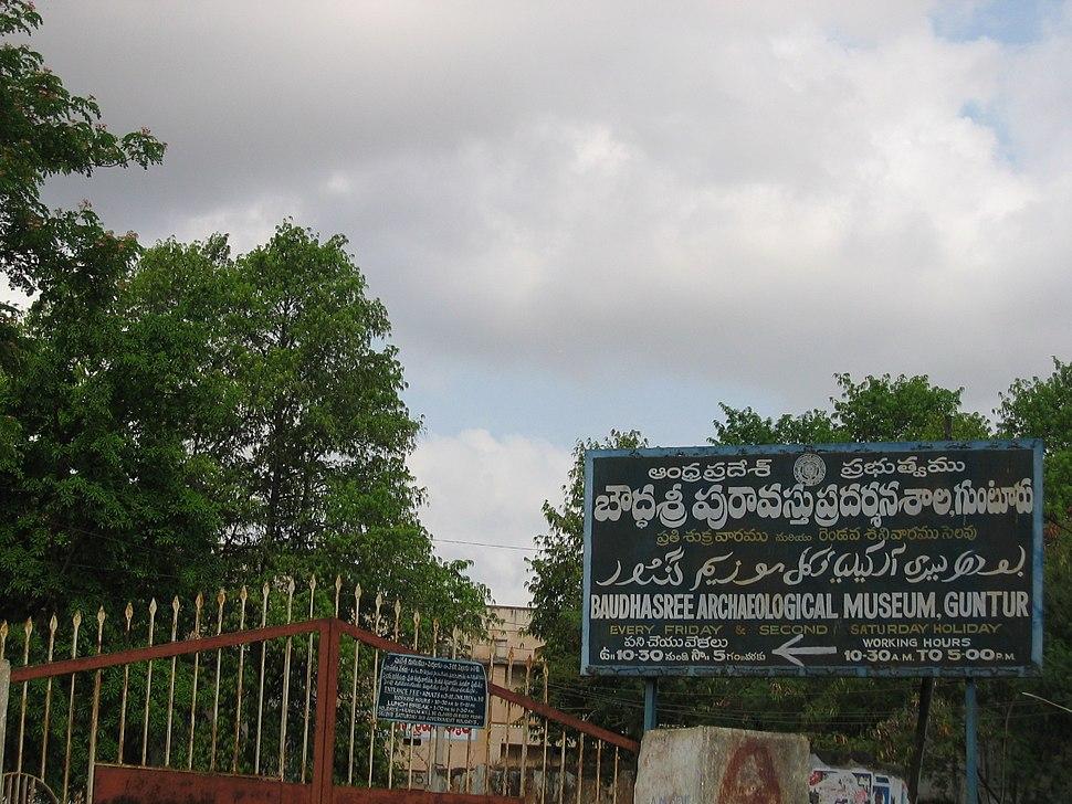 Baudha Sree Archaeological Museum in Guntur