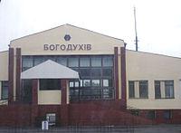 Bohodukhiv (railway station).jpg