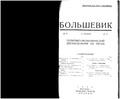Bolshevik 1929 No21.pdf