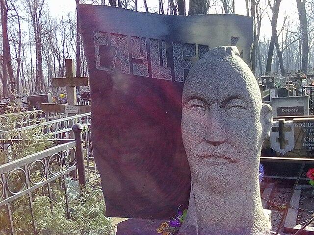 Надгробный памятник Б.А.Слуцкому
