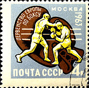 Boxers stamp
