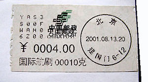 China stamp type PO2a.jpg