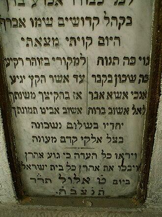 Aaron Chorin - Image: Chorin Aron Inschrift 2