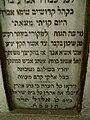 Chorin Aron Inschrift2.JPG