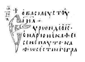 Codex Regius (New Testament) - John 12:13-14 (facsimile); the initial for epsilon has motif with a blessing hand