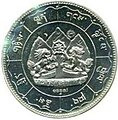 Coin detail, reverse, 14th Dalai Lama.1966 (cropped).jpg