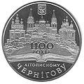 Coin of Ukraine Chernigov R.jpg