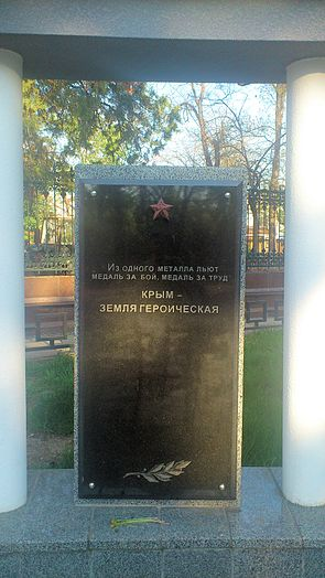 Commemorative plaque 1 (OT-34 in Simferopol).jpg