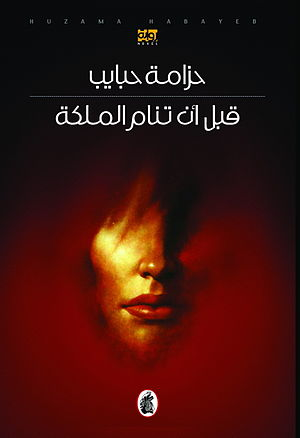 "Huzama Habayeb - The cover of Habayeb's second novel ""Before the Queen Falls Asleep"""