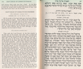 Diglot Haftarah sample- English & Hebrew.png