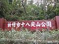 Eighteen Peaks Mountain Baoshan Trailhead Signboard.jpg