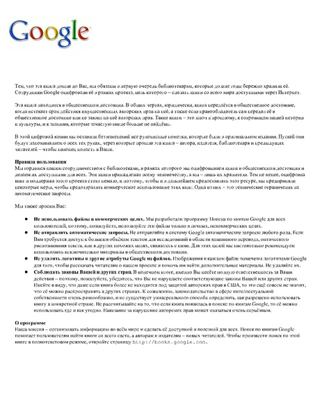 File:Evangelia apocrypha.pdf
