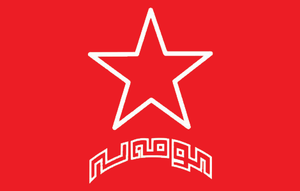 Consolidation of the Iranian Revolution - Image: Flag of Komala