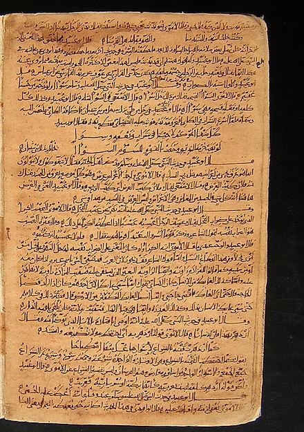 98db97ab9 مخطوطة لكتاب غريب الحديث لأبي عبيد القاسم بن سلام يرجع تاريخها لحوالي السنة  319هـ (931م
