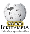 Greek Wikipedia 70000 articles.png