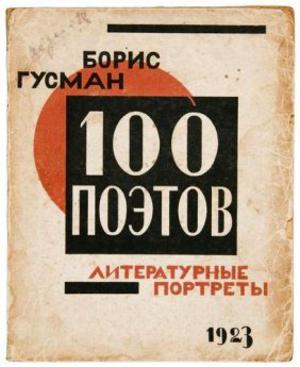 Boris Gusman - Cover of Gusman's 1923 book, 100 Poets.