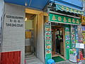 HK 九龍城 Kln City 城南道 8 South Wall Road Feb-2014 ZR2 Tung Sing Court name sign entrance.JPG