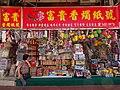 HK 元朗 Yuen Long 安達坊 On Tat Square shop July 2016 paper products.jpg