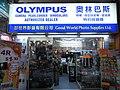 HK Central Gilman's Bazaar 機利文新街 shop 好世界 Good World Photo Supplies Co.jpg