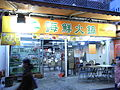 HK Ma Tau Wai 崇志街 Sung Chi Street 02 restaurant.jpg